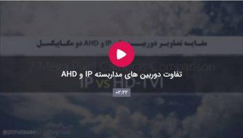 تفاوت دوربین های مداربسته IP و AHD