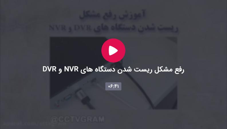 رفع مشکل ریست شدن دستگاه NVR و DVR