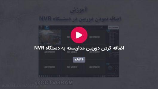 اضافه کردن دوربین مداربسته به NVR