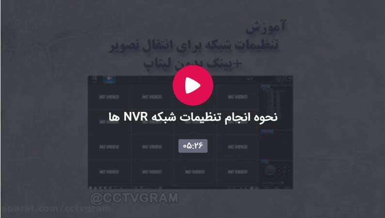 تنظیمات شبکه NVR
