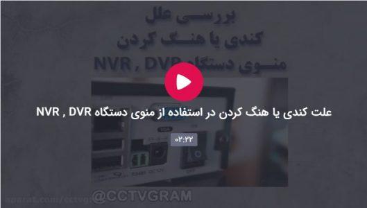 علت کندی یا هنگ کردن در استفاده از منوی دستگاه NVR , DVR