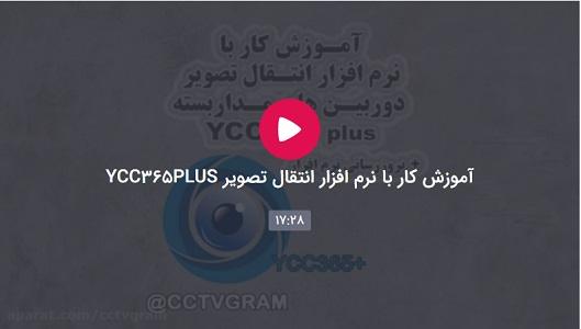 آموزش کار با نرم افزار انتقال تصویر YCC365 plus