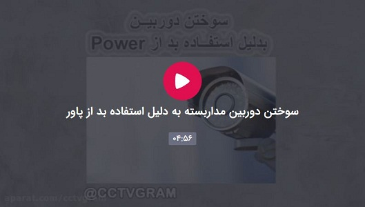 سوختن دوربین مداربسته به دلیل استفاده بد از پاور