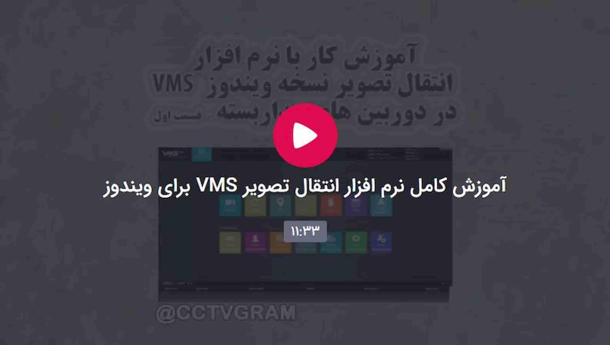 آموزش کامل نرم افزار انتقال تصویر VMS برای ویندوز