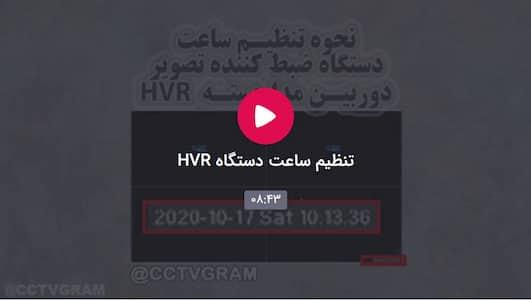 نحوه تنظیم ساعت دستگاه DVR و HVR و NVR