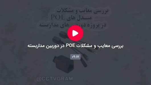 بررسی معایب و مشکلات POE در دوربین مداربسته