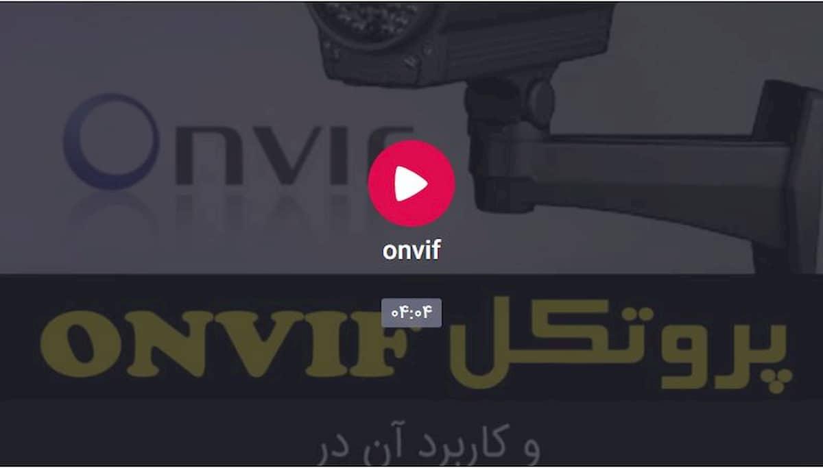 کاربرد پروتکل آنویف Onvif در دوربین مداربسته