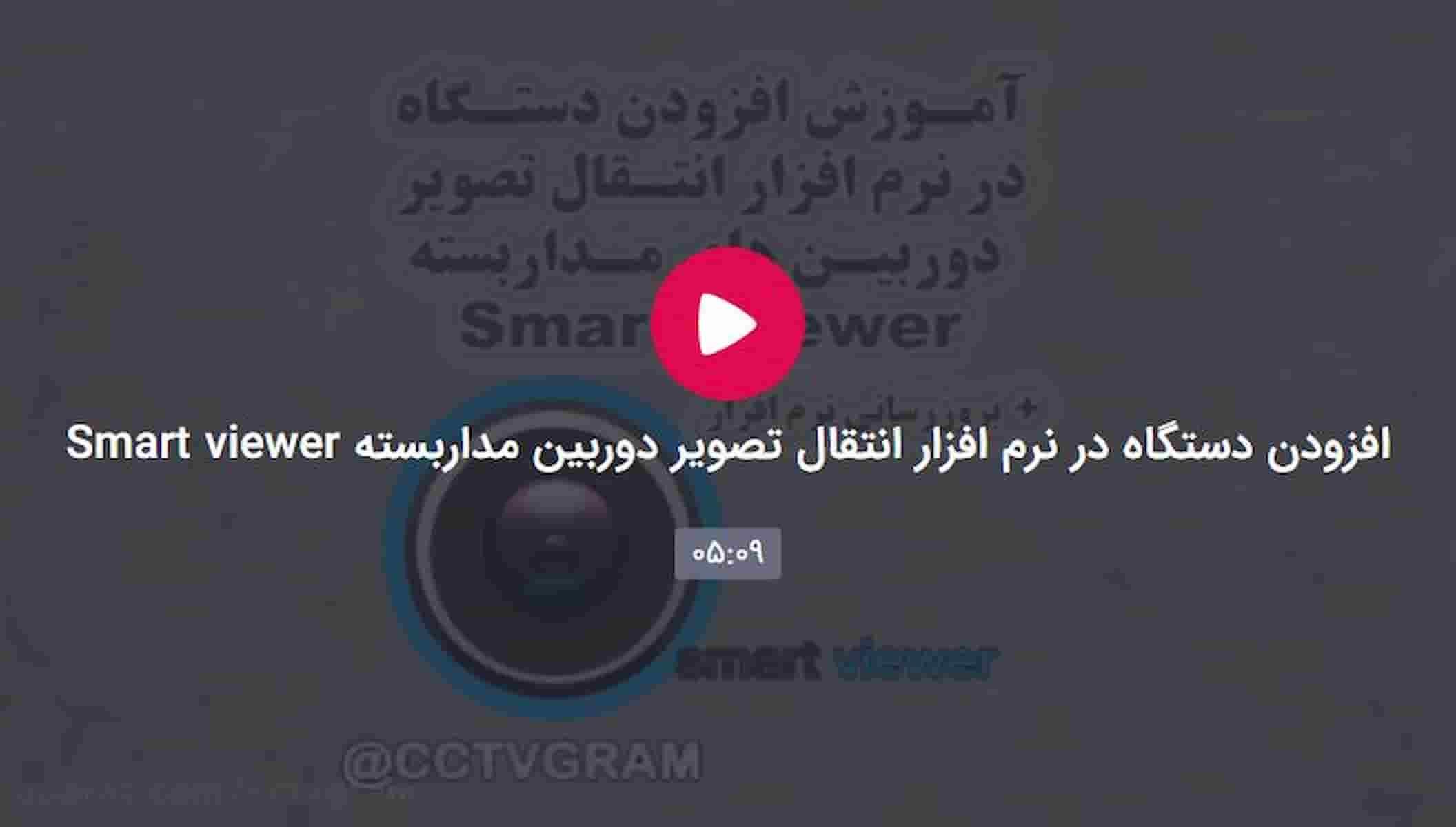 آموزش نرم افزار انتقال تصویر Smart Viewer Pro