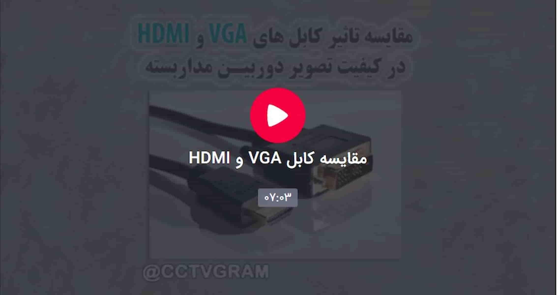 مقایسه تاثیر کابل VGA و HDMI در کیفیت تصویر