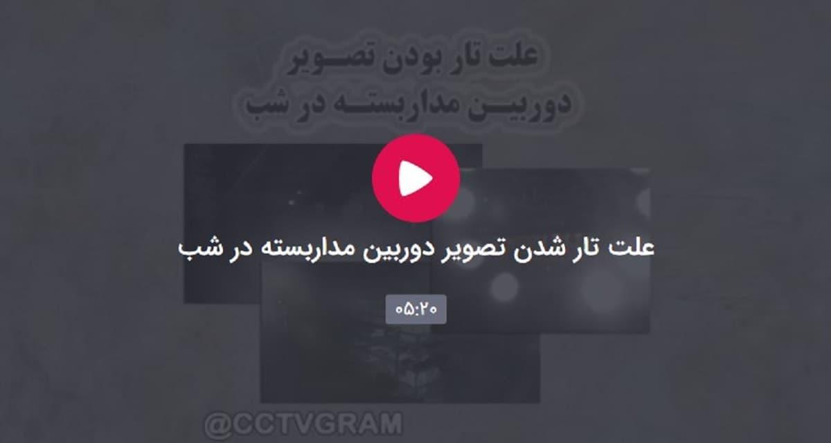 علت تار شدن تصویر دوربین مداربسته در شب