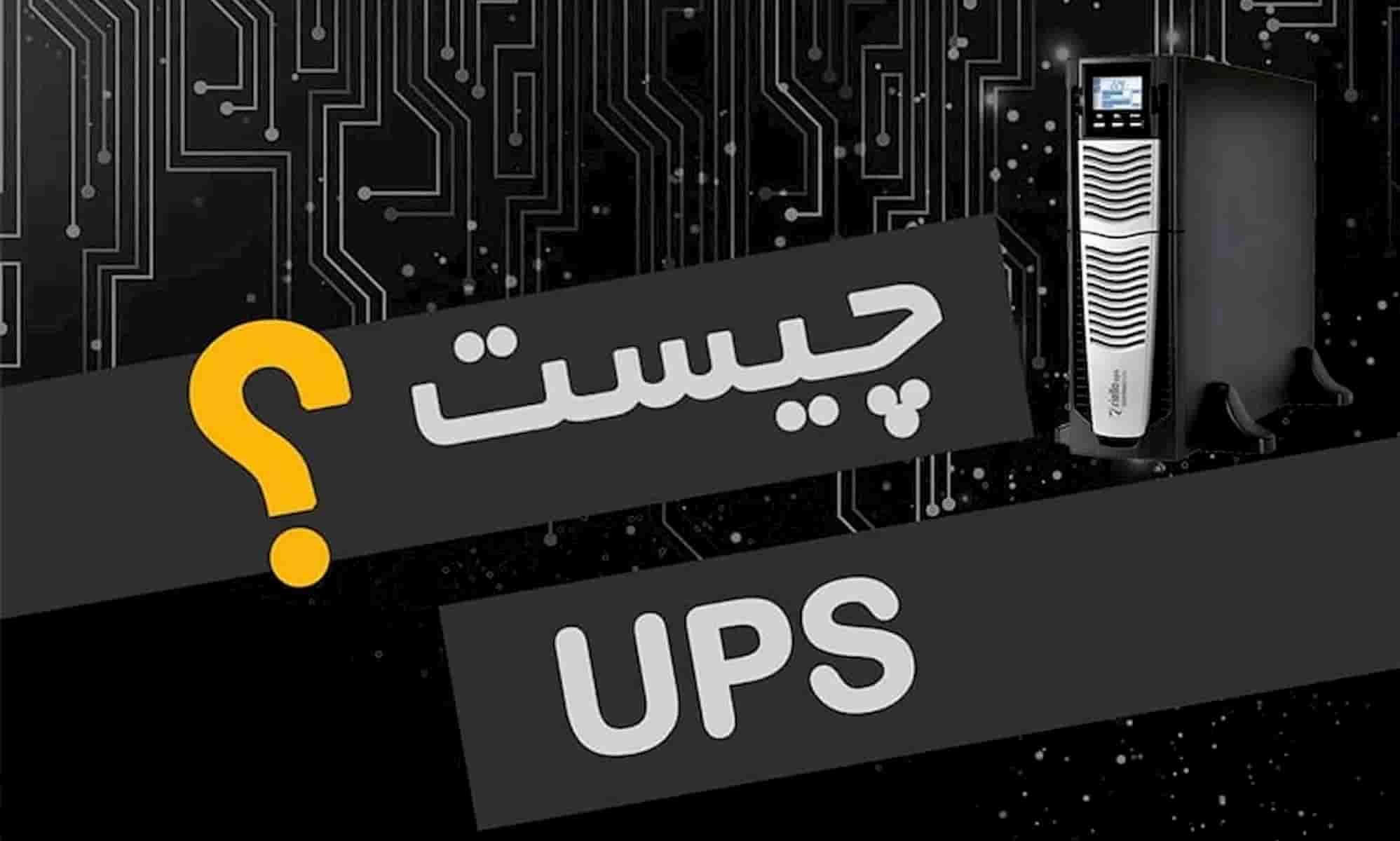معرفی دستگاه UPS و عملکرد آن