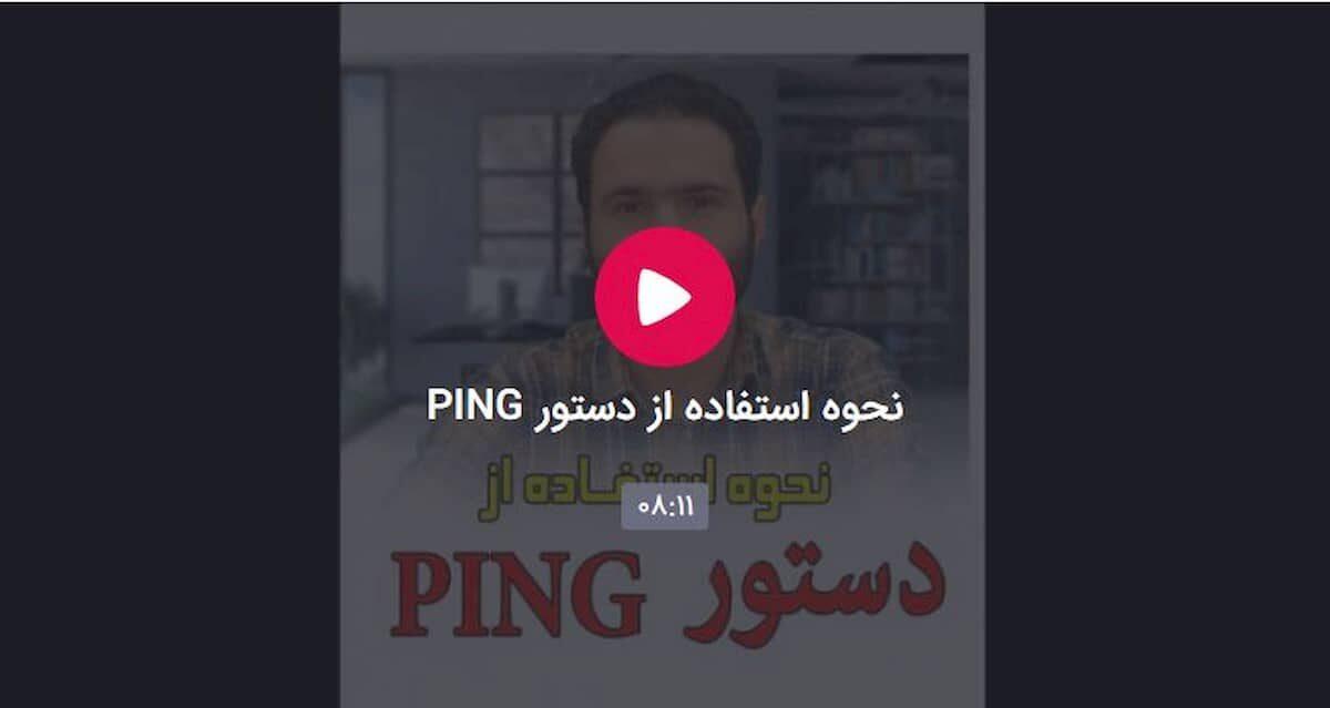 دستور Ping و نحوه استفاده از آن