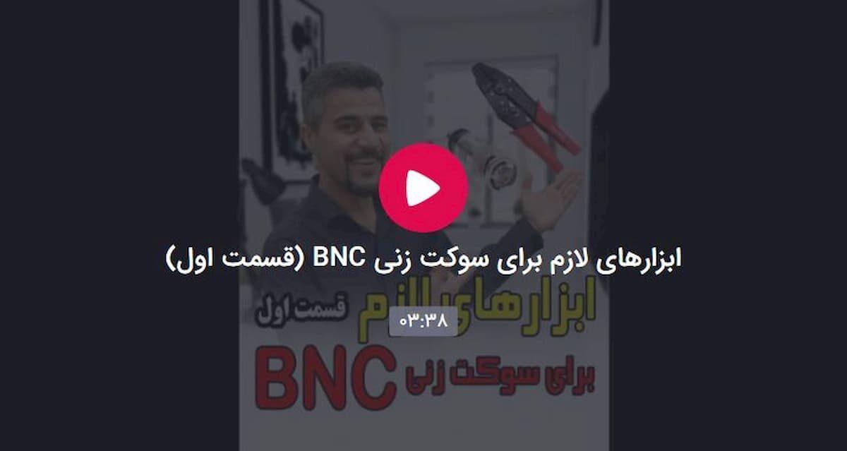 ابزارهای لازم برای سوکت زنی BNC (قسمت اول)