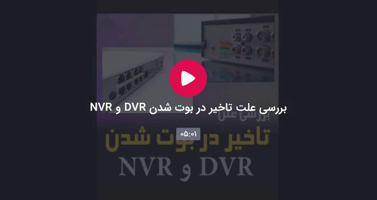 تاخیر در بوت شدن DVR و NVR