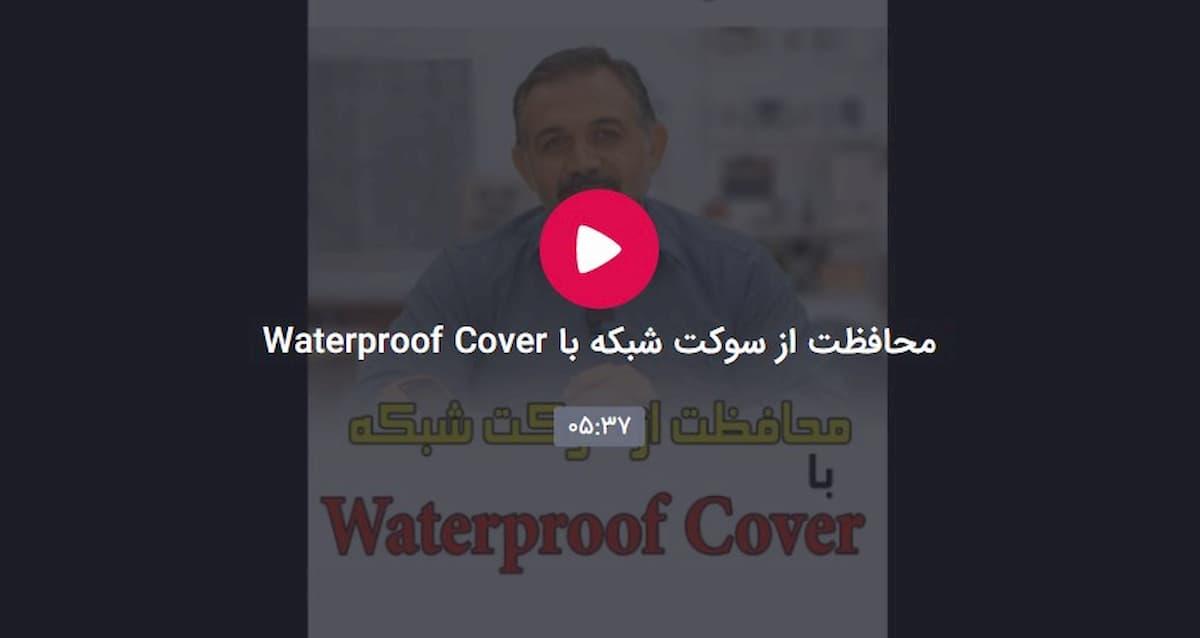 محافظت از سوکت شبکه با Waterproof Cover