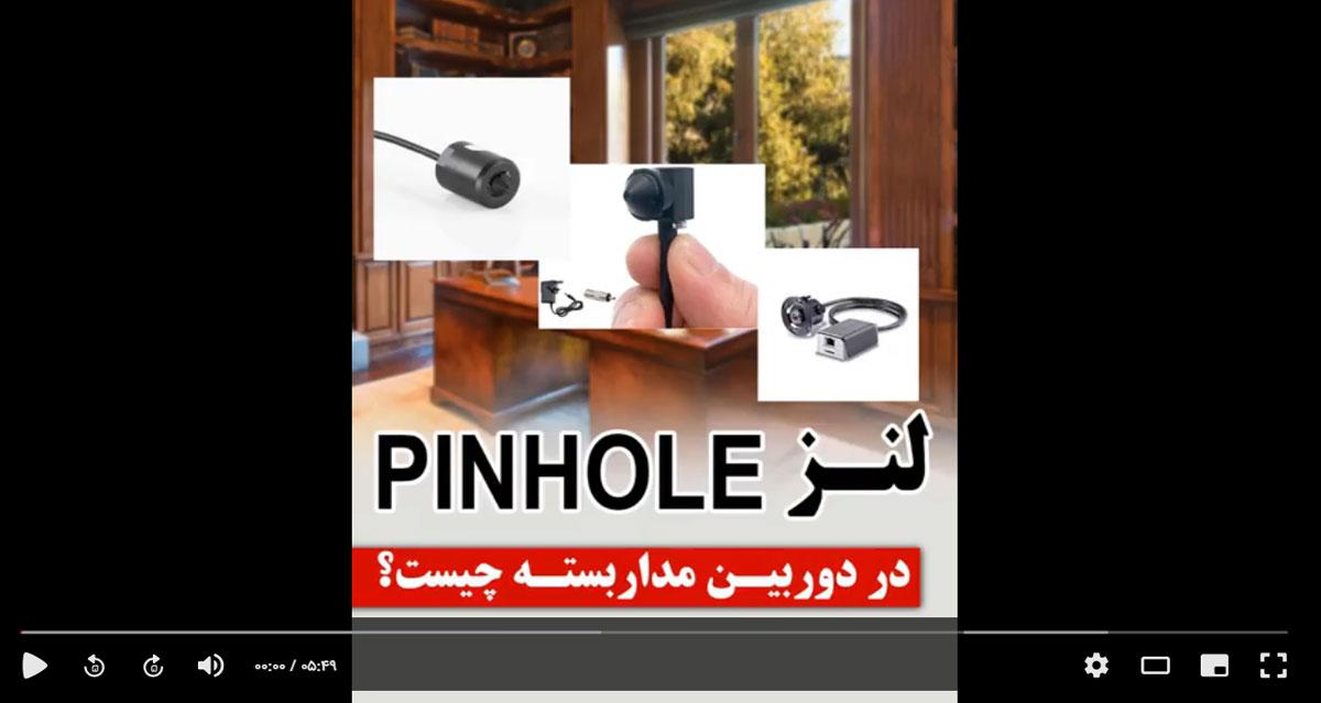 لنز پین هول در دوربین مدار بسته