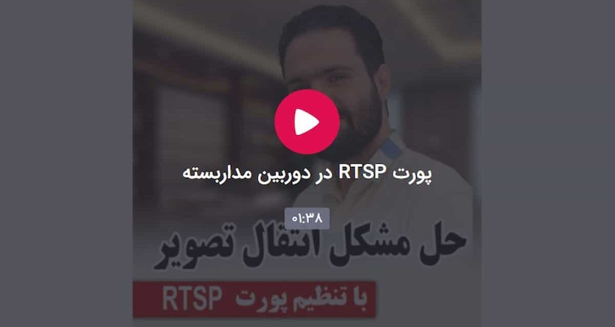 پورت RTSP