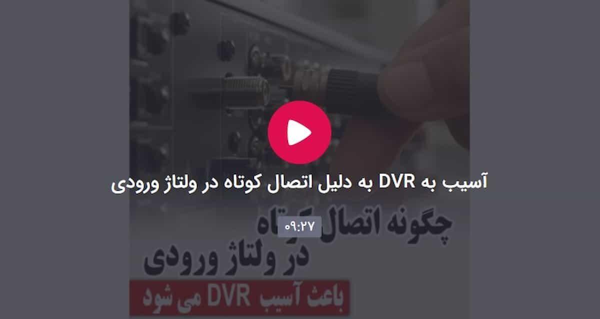 آسیب به DVR به دلیل اتصال کوتاه در ولتاژ ورودی