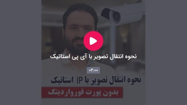 آموزش انتقال تصویر با استفاده از پروتکل UPNP