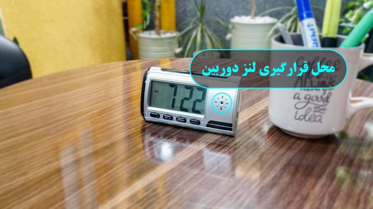 تشخیص دوربین مداربسته ساعت رو میزی مخفی