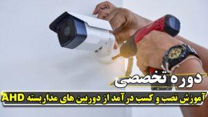 کسب درآمد از دوربین اچ دی