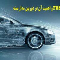 FBS( فریم بر ثانیه) در دوربین مدار بسته